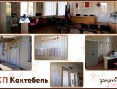 В Коктебеле открылся офис МФЦ