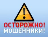 МВД предупреждает о мошенниках