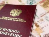 Январские пенсии крымчане получат в декабре