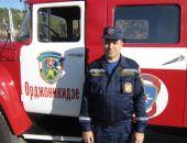 Пожарная часть пгт Орджоникидзе вошла в тройку лучших в Крыму