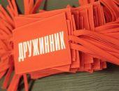 В Крыму появились три новые народные дружины