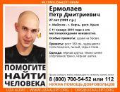 Внимание, розыск: в восточном Крыму пропал молодой парень (фото) (приметы)