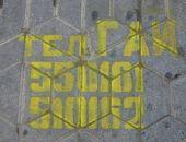 В Симферополе инспекторов ГАИ заменили надписью на тротуаре