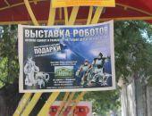 В Феодосии открылась выставка роботов