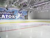 В Симферополе появился новый ледовый каток