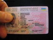 В ГАИ готовят водительское удостоверение нового образца