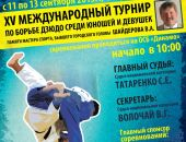 В Феодосии пройдет турнир по дзюдо