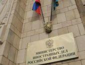 МИД России заявляет об участии 150 американских военных в операции на юго-востоке Украины