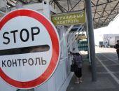 Граница с Украиной закрылась для авто