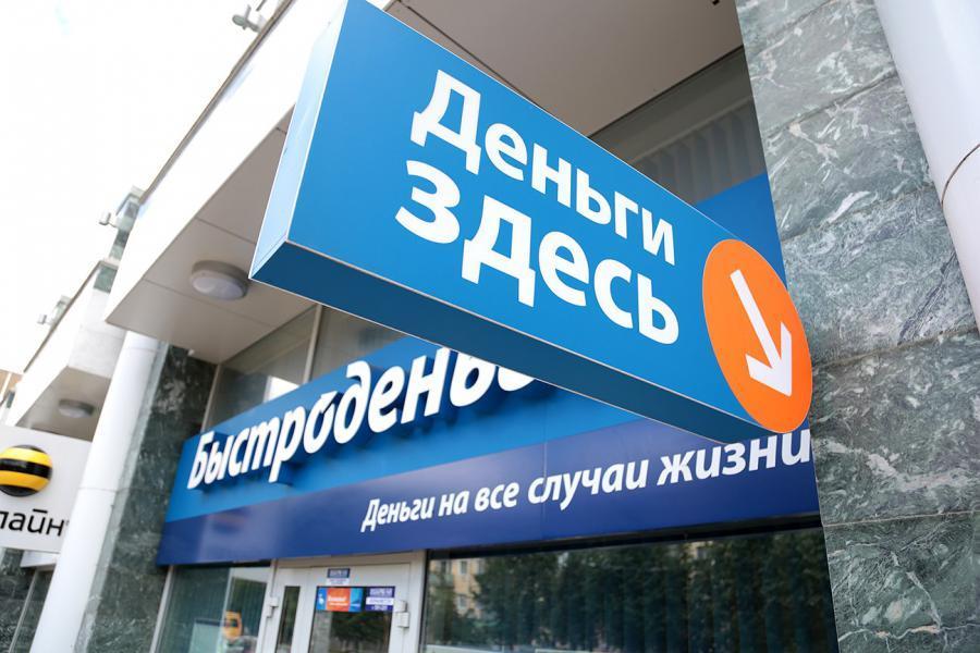 все микрокредиты россии мол булак кредит в москве процент