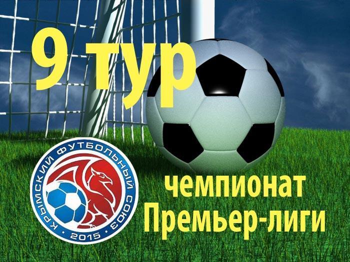 9 тур по футболу премьер лиги [PUNIQRANDLINE-(au-dating-names.txt) 48
