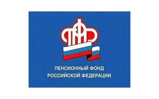 Пенсионный фонд феодосии личный кабинет мой личный кабинет в пенсионном фонде россии