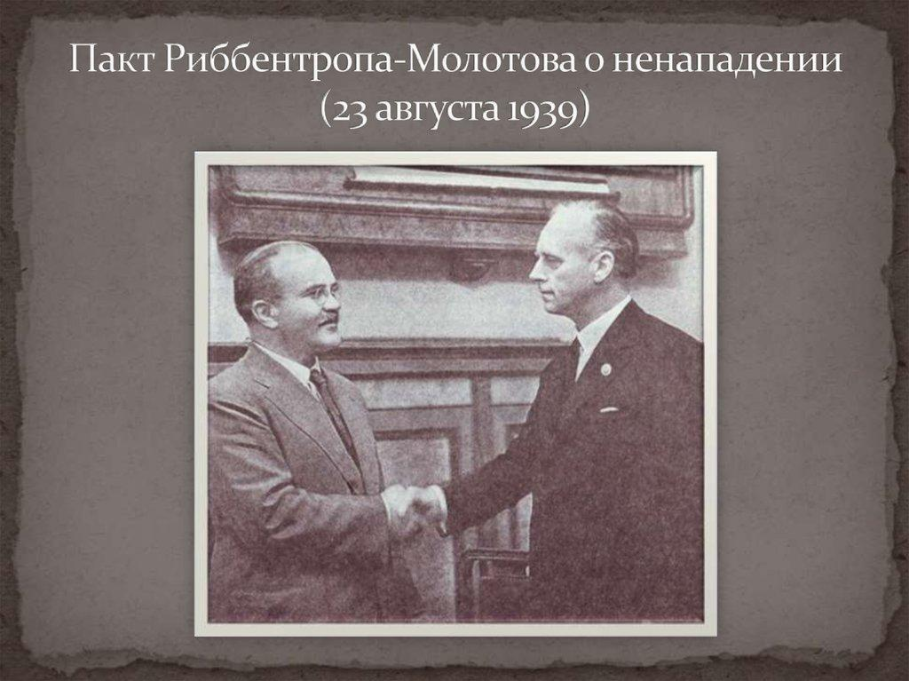 minoborony-rassekretilo-dokumenty-o-pakt