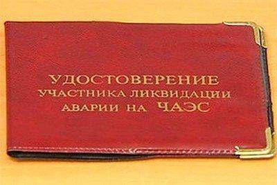 Крым льготы чернобыльцам