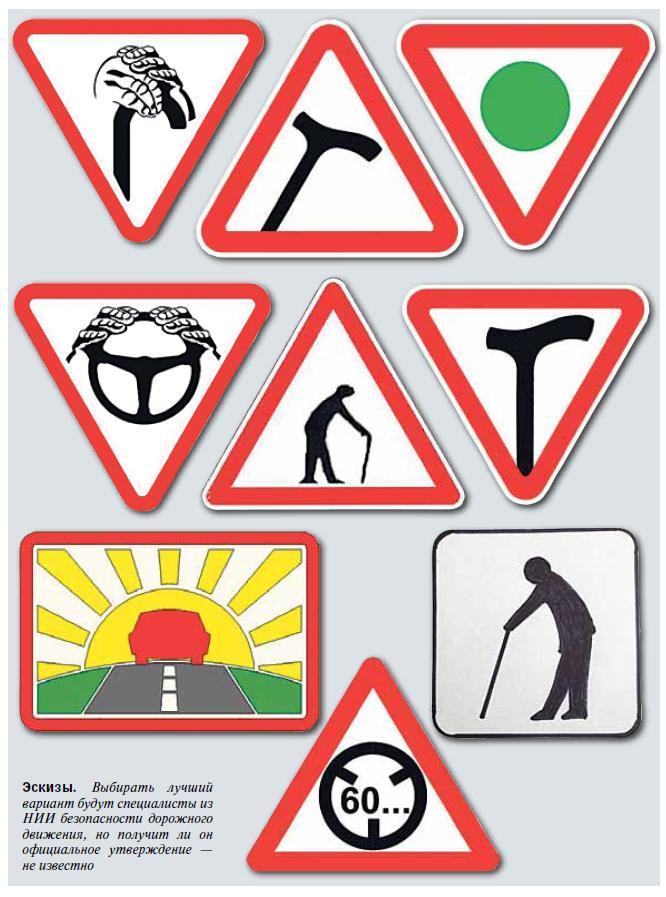придумать дорожный знак картинки вас