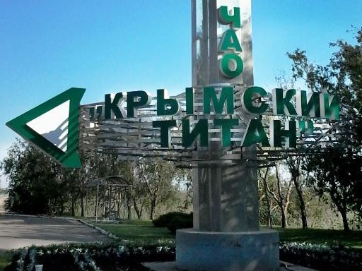 2f0751750707 Суд может объявить банкротом контролирующую «Крымский титан» компанию  Фирташа