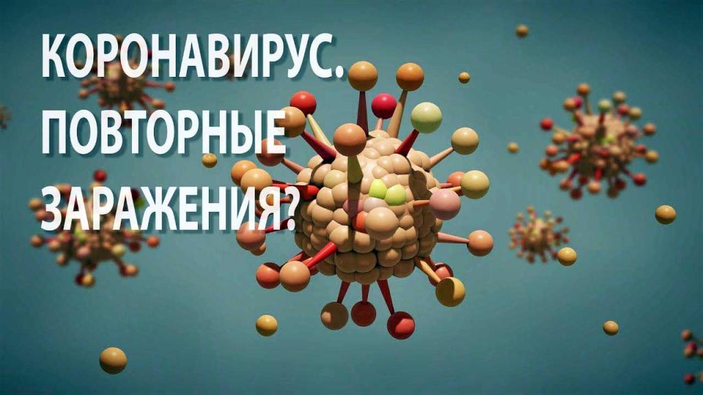 https://kafanews.com/new/images/v-rossii-vyyavlen-pervyy-sluchay-povtornogo-zarasheniya-koronavirusom_foto-iz-otkrytykh-istochnikov_1_2020-05-15-11-42-52.jpeg