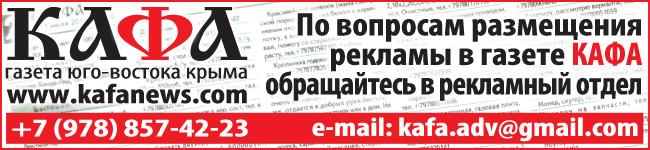 Феодосия - новости Феодосии