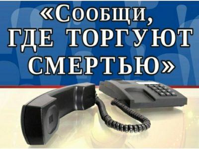 Феодосийские полицейские присоединились к всероссийской акции «Сообщи, где торгуют смертью!»