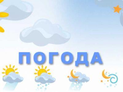 Солнечные выходные, а потом похолодает