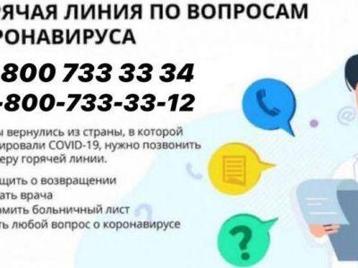Крымчанам сообщили, где можно получить достоверную информацию о коронавирусе