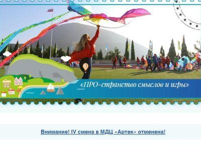 Крымский «Артек» будет пустой – заезд детей в апреле отменён из-за коронавируса