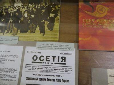 В музее Цветаевых открылась выставка Рериха
